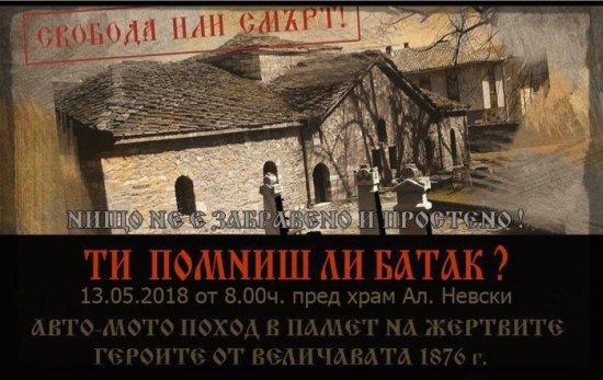 - Авто-мото походът е на 13 май, неделя Родолюбци от