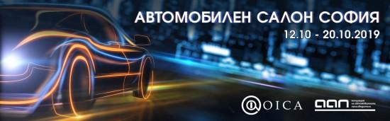 24-ият Международен автомобилен салон в София ще отвори врати след 20
