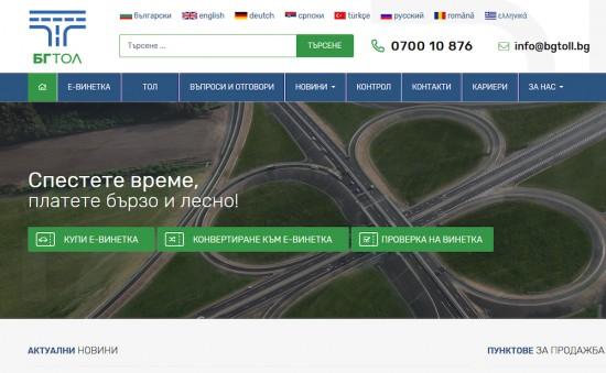 """Агенция """"Пътна инфраструктура"""" (АПИ) подписа днес договор с """"Конкорд Смарт Инфраструктура"""" АД"""