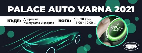 Ден остава до откриването на най-голямото събитие в България за 2021 година,