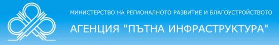 """Агенция """"Пътна инфраструктура"""" стартира тръжна процедура за изработването на технически проекти при основния"""
