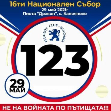 XVI национален събор на Пежо Клуб България ще се проведе тази