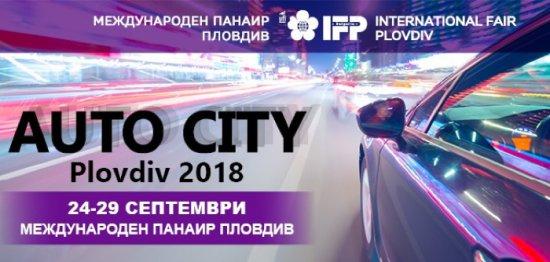 Нова марка автомобили стъпва на българския пазар и ще бъде показана