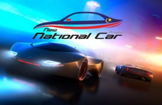 Правителството на Малайзия обяви началото на търг за нов национален автомобил, който