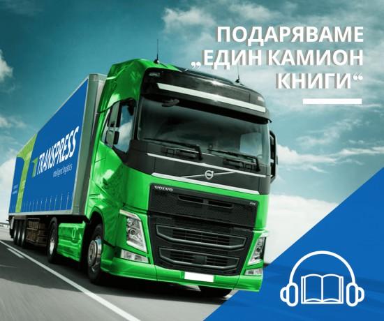 Все повече български камионджии искат да слушат литературни произведения, докато са на