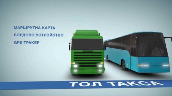 """Във видеоклип Агенция """"Пътна инфраструктура"""" разяснява основните принципи на тол системата. От"""