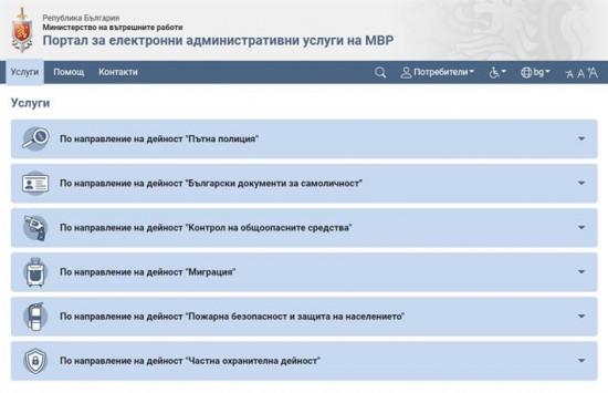 """В резултат на реализирания от Дирекция """"Комуникационни и информационни системи"""" проект е"""