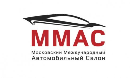 Московският международен автомобилен салон (ММАС) е главното руско изложение с автомобилна тематика