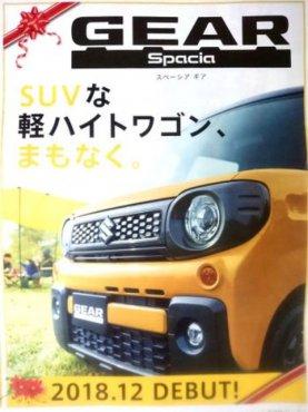 В гамата на Suzuki ще се появи още един кросовър, който