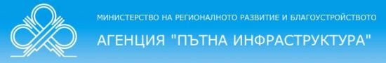 """Председателят на Управителния съвет на Агенция """"Пътна инфраструктура"""" Георги Терзийски подписа договора"""