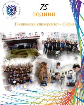 По случай 75-тата годишнина от създаването на ТУ – София се
