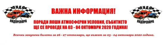 Поради лоши атмосферни условия ЛУДА НАДПРЕВАРА ще се проведе на 03-04
