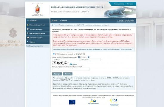 Услугата ще е достъпна от 24 юни 2020 г., проверката ще